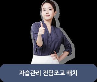 담당 강사의 철저한 지도