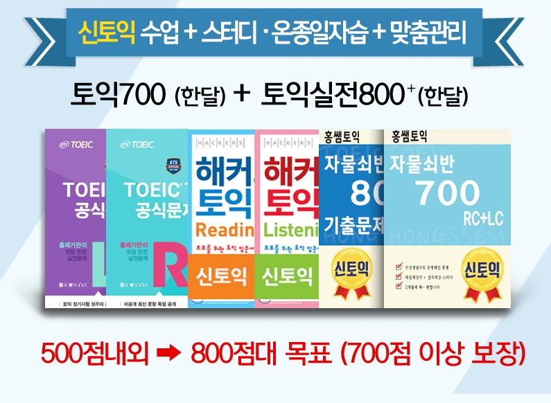수업 + 조별 스터디 + 개인 자습토익700 + 토익실전800⁺ → 800점대 달성 목표