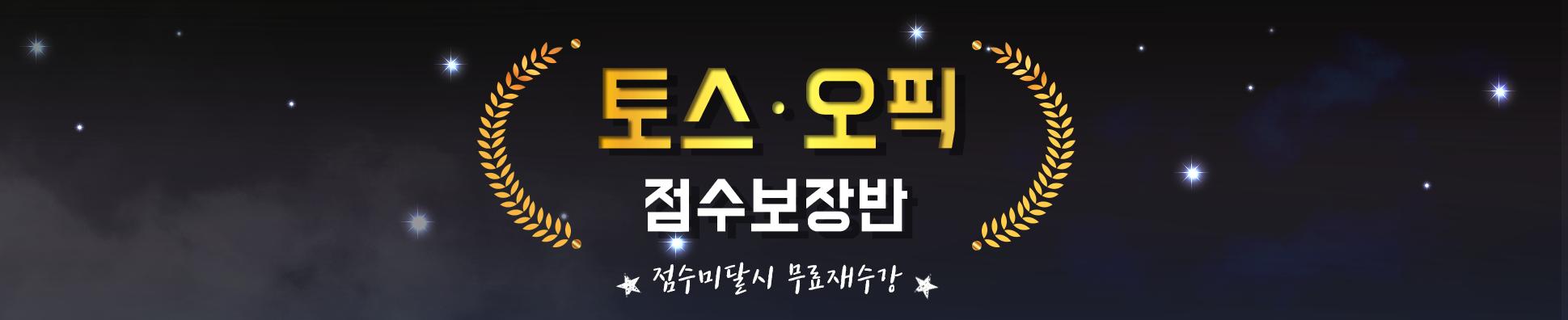 토익스피킹 오픽 점수보장반